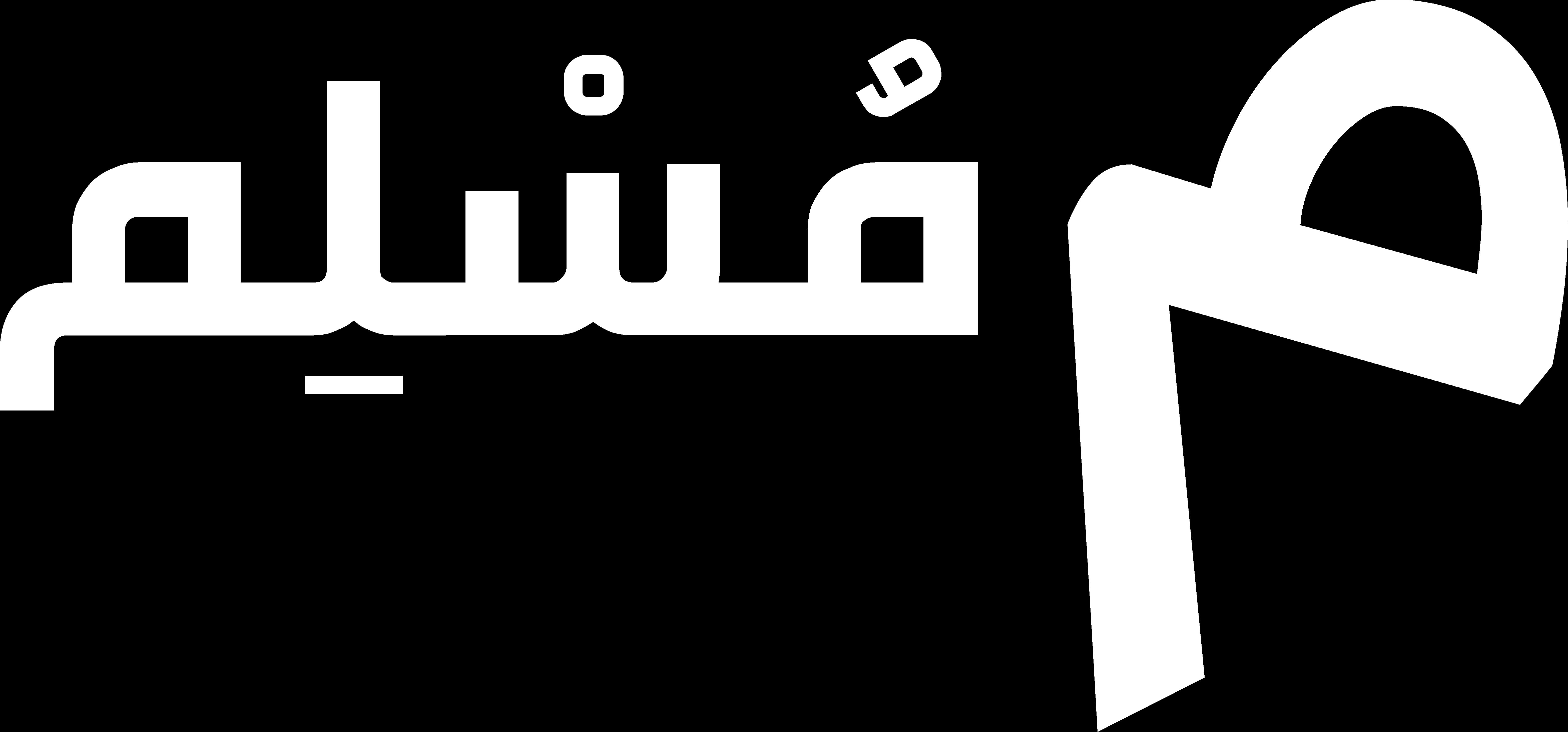 م مسلم